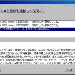 WindowsXPの悪意のあるソフトウェアの削除ツールとは?ウイルス対策になるのか?