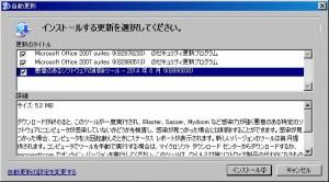 悪意のあるソフトウェア削除ツール