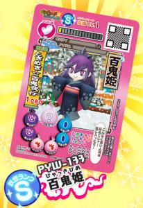 百鬼姫プロモーションカード
