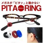 メガネの滑り止めの強力なアイテム!鼻パッド交換でも滑るときは、これを付けて効果アップ!