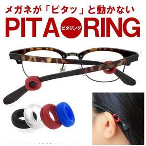 メガネのピタリング