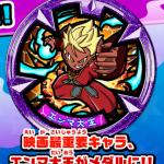 エンマ大王メダル