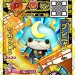 妖怪ウォッチバスターズアーケード鉄鬼軍(てっきぐん)でブシニャンなどのレアカードが手に入る確率はどれくらい?
