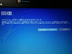 Windows10正しく読み込まれない
