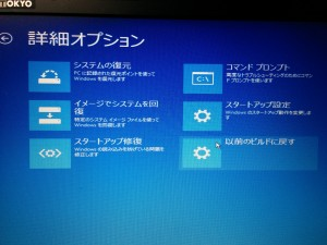 Windows10詳細オプション