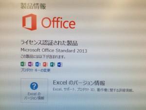 Office2013ライセンス認証された
