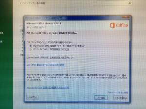 Office2013ライセンス認証されていません