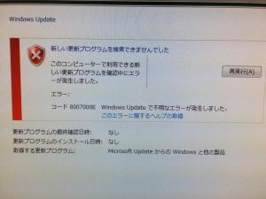 WinUpdateエラー8007000E