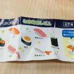 くら寿司お寿司消しゴム全7種