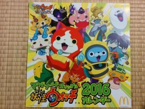 妖怪ウォッチカレンダー2106表紙