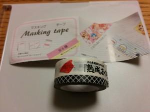 くら寿司マスキングテープ