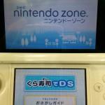 ニンテンドー3DSのニンテンドーゾーンの「くら寿司でDS」をあそんで景品をゲット!ビッくらポン!