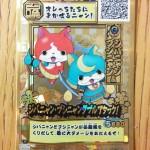 妖怪ウォッチウキウキペディアお年玉スクラッチでジバニャン&ブシニャンのSP召喚カードをゲット!