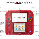 ポケモン入りのお買得なニンテンドー2DS限定パック発売!3DSとのちがいを比較。2DSのメリット・デメリットは?