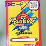 妖怪ウォッチ鉄鬼軍(てっきぐん)バスターズライセンスのQRコードとは?月兎組(げっとぐみ)との超連動開始!