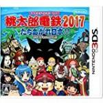 ニンテンドー3DS「桃鉄2017」の「持っている人と対戦版」とは?持っていなくても無料でダウンロードできる桃鉄対戦ソフト!