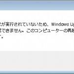 WindowsUpdate(ウインドウズアップデート)がエラーで更新できない?「現在サービスが実行されていないため、WindowsUpdateで更新プログラムを確認できません」Windows7の対処事例